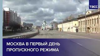 Москва в первый день пропускного режима