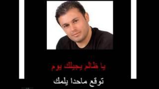 Arabic Karaoke: rabih asmar ya zalem