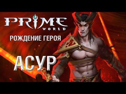 видео: Герой prime world — Асур.