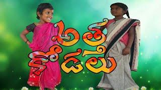 Atta kodalu #1 | Village Comedy | My Village Shortfilm | Village Comedy / Radha Comedy