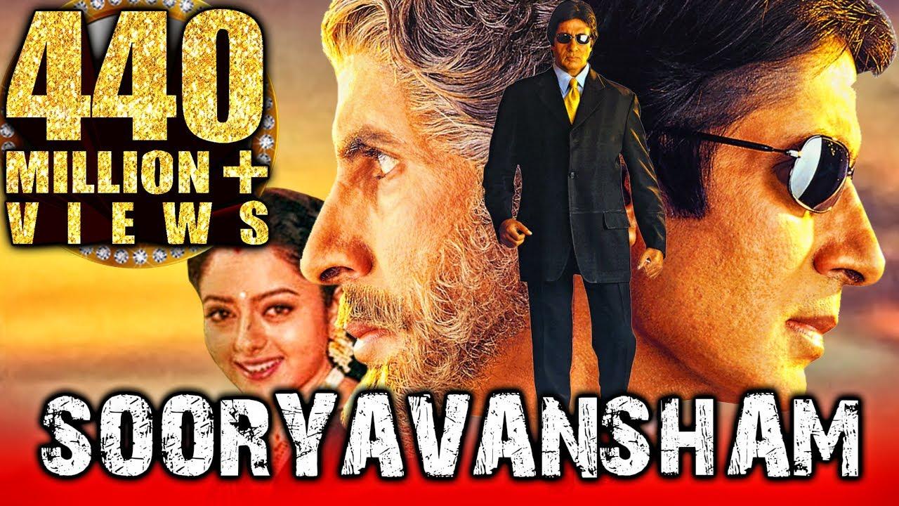 अमिताभ बच्चन की सुपरहिट हिंदी फिल्म सूर्यवंशम| सौन्दर्या, अनुपम खेर, कादर ख़ान| Sooryavansham (1999)