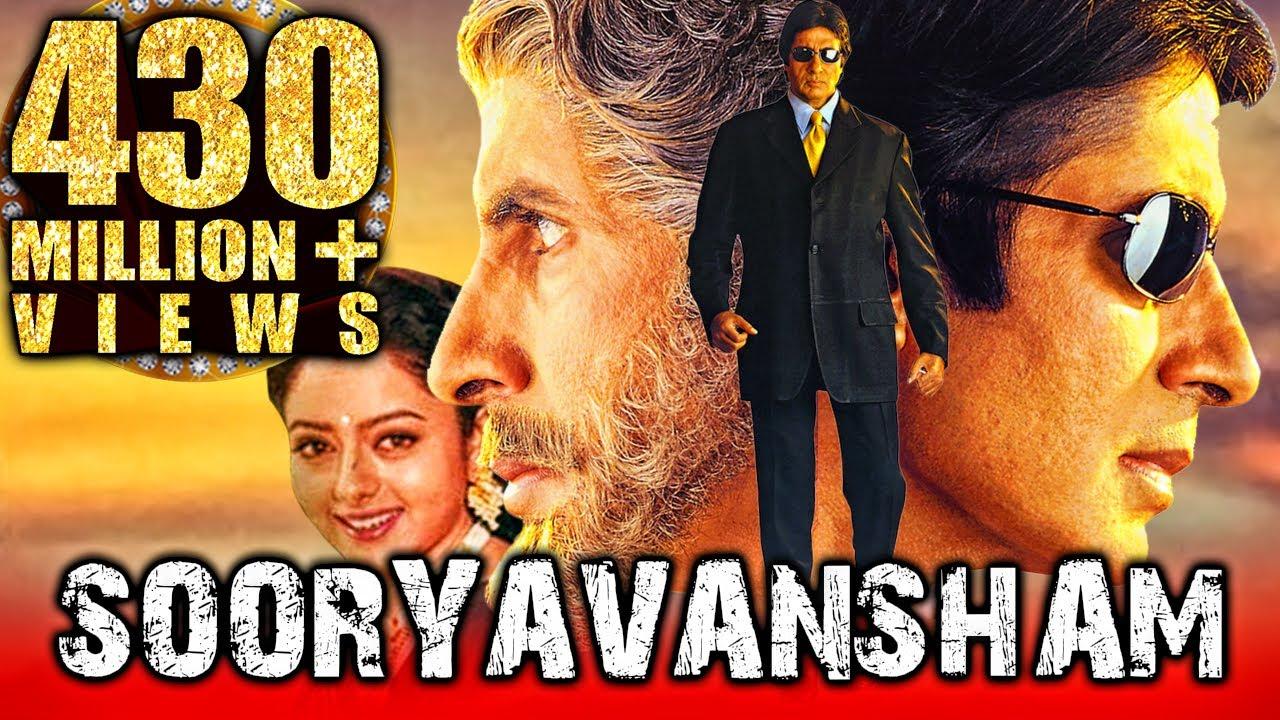 Sooryavansham – Blockbuster Hindi Film   Amitabh Bachchan, Soundarya    Bollywood Movie   सूर्यवंशम - YouTube