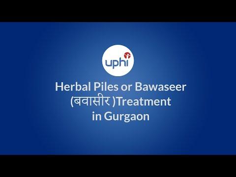 Best Herbal Piles or Bawaseer (बवासीर )Treatment in Gurgaon, Haryana - UPHI Hospital