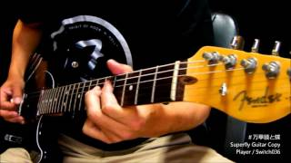 万華鏡と蝶 Superfly ギターコピーHD