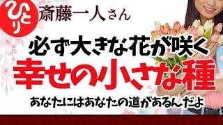 【斎藤一人】必ず大きな花が咲く 幸せの小さな種