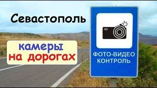 Крым, в Севастополе установили камеры на дорогах, подробности