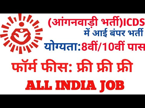 आंगनवाड़ी भर्ती 2018 | 118 Anganwadi worker & Anganwadi Assistant Vacancies  | ICDS Bihar Recruitment