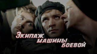Экипаж машины боевой (1983) киноповесть