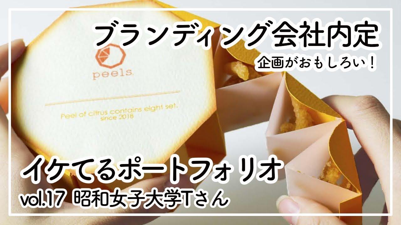 ポートフォリオ 昭和 大学