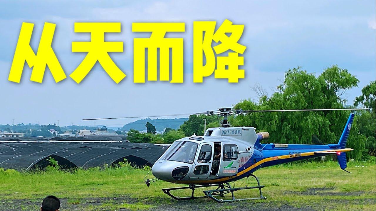 茄子开房车刚到贵州某景区,一辆直升机就从天而降,这是咋回事?