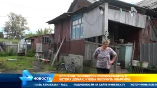 Брянские чиновники прописывались в ветхих домах, чтобы получить квартиры