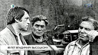 80 лет Владимиру Высоцкому