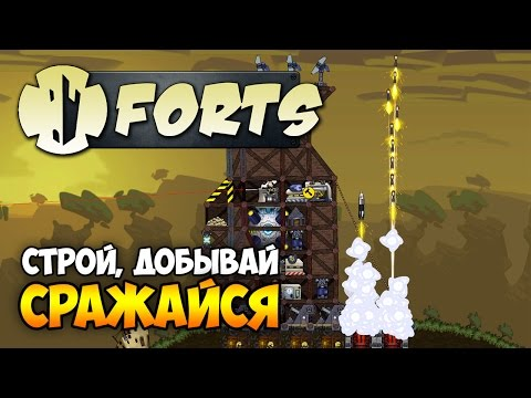 FORTS 💥 Обзор