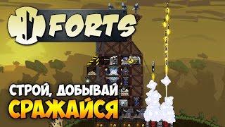 FORTS 💥 Обзор геймплея / сетевая игра