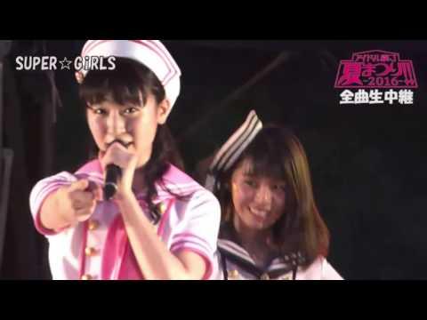 SUPER☆GiRLS 「MAX!乙女心」 アイドル横丁夏祭り2016.7.3