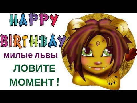 С днем рождения Лев  Лови момент  Солнечный лев