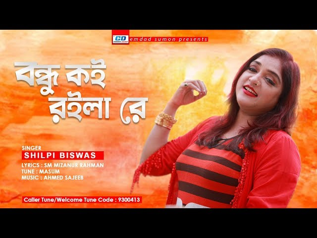 Bondhu Koi Roilare by Shilpi Biswas mp3 song Download