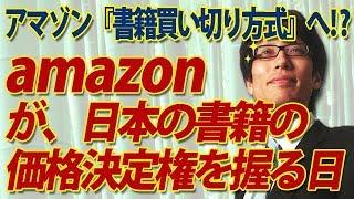 amazon『書籍買い切り』検討!(ろくに日本に納税していない)アマゾンが日本の書籍の価格決定権を握る!?|竹田恒泰チャンネル2