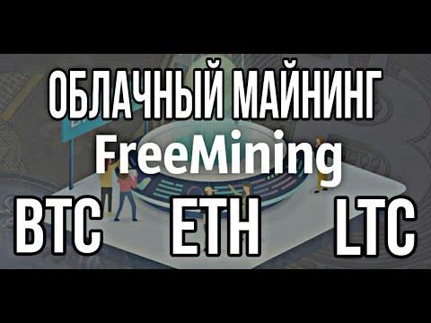 FreeMining Бесплатный майнинг криптовалют BTC ETH LTC!