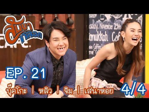 ย้อนหลัง สับขาหลอก : บุ๊คโกะ | หลิว | จิม | เสนาหอย Ep.21 [11  มี.ค. 60] (4/4) Full HD