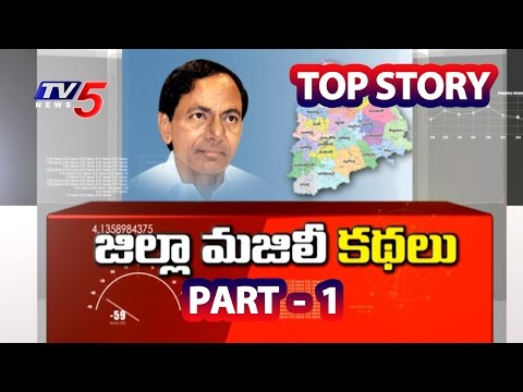 Telangana New Districts - Who's  Going To Benefit, People Or Govt ?  | Top Story #1| TV5 News