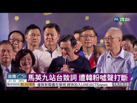 馬英九遭噓下台 韓國瑜致電道歉 | 華視新聞 20190909