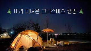 º웅포곰개나루캠핑장/동계캠핑/크리스마스캠핑/첫눈/알파인…