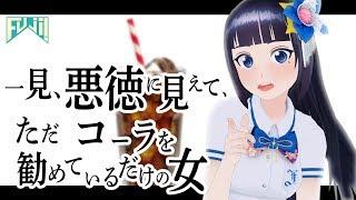 一見、悪徳に見えて、ただコーラを勧めているだけの女 【富士葵】 thumbnail