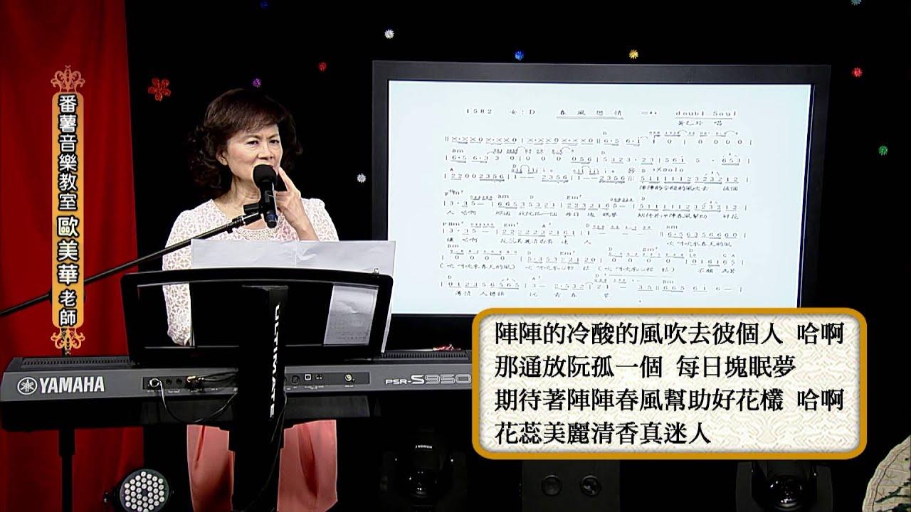 20150429 音樂教室春風戀情 - YouTube