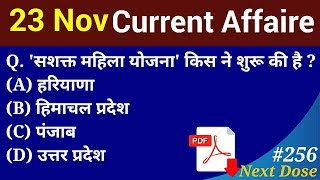 Next Dose #256 | 23 November 2018 Current Affairs | Daily Current Affairs | Current Affairs In Hindi