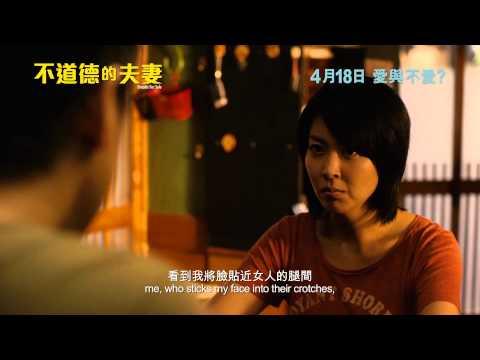 香港電影頻道 Dreams for Sale《不道德的夫妻》香港預告片 Trailer