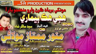 Hujey Hik Bemari - Munwar Mumtaz Molai - New Eid Album - 08 - 2020 SR Production