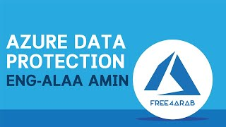 01-Azure Data Protection (Introduction) By Eng-Alaa Amin | Arabic