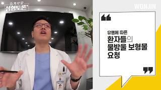 Специалисты по увеличению груди в клинике Вонджин. Эпизод 1. Настоящее и будущее грудных имплантов