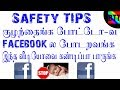 DON'T POST YOUR BABY PHOTO'S IN FACEBOOK - BEST TAMIL TUTORIALS