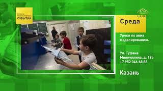 Казань уроки по авиамоделированию