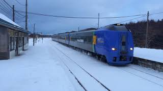 特急スーパー宗谷 抜海駅通過 Ltd Exp Super Soya passing Bakkai stn