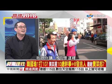 韓國瑜'單槍匹馬'vs.陳其邁'組高雄隊' 急反攻'空戰?'part1│兩岸一定旺 關鍵2018 20181009