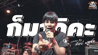 ก็มาดิคะ   แคท มอซอ feat.ท๊อป มอซอ   Cover แสดงสด 4K