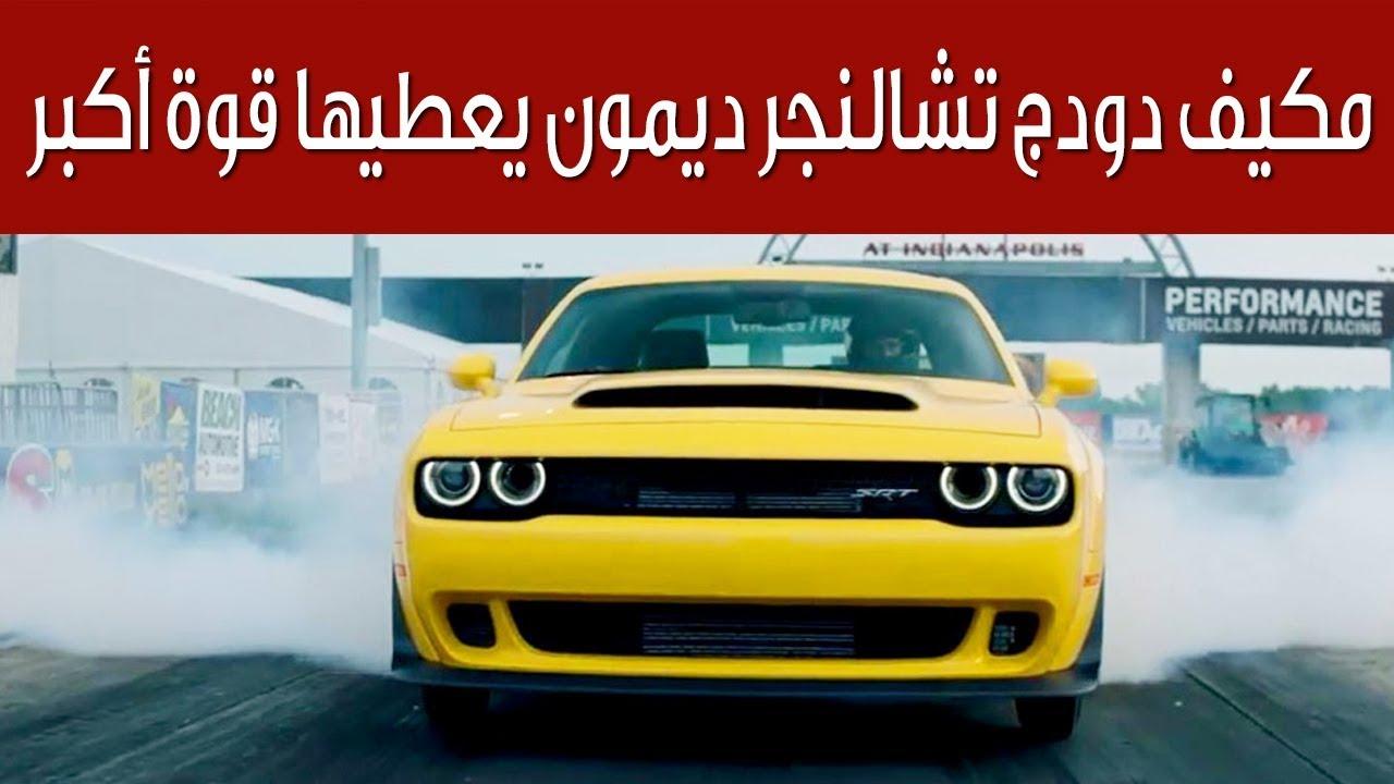 دودج تشالنجر ديمون تحصل على قوة إضافية من مكيف الهواء | سعودي أوتو