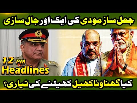 News Headlines | 12:00 PM | 14 August 2019 | Neo News