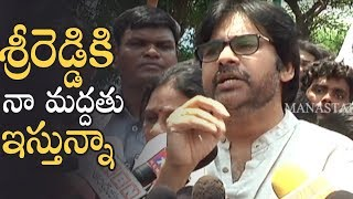 I Support Sri Reddy Says Pawan Kalyan | Pawan k...