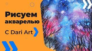 Как нарисовать ночное, звездное небо акварелью! #Dari_Art