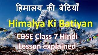 Himalya Ki Batiyan (हिमालय की बेटियाँ ) - CBSE Class 7 Hindi Lesson explained
