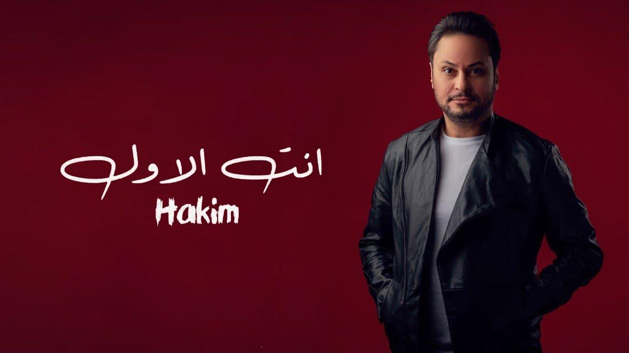 حكيم - انت الاول (اوديو حصري) | Hakim - Enta Alawal (Exclusive Audio) | 2021