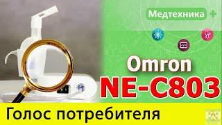 Компрессорный ингалятор Omron NE C803, NE C802. Рубрика