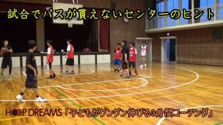 【バスケ指導】試合でパスが貰えないセンターのヒント(タイトル悩み中) thumbnail