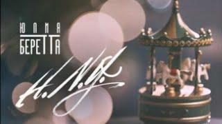 Юлия Беретта - H.N.Y. ( Премьера клипа )
