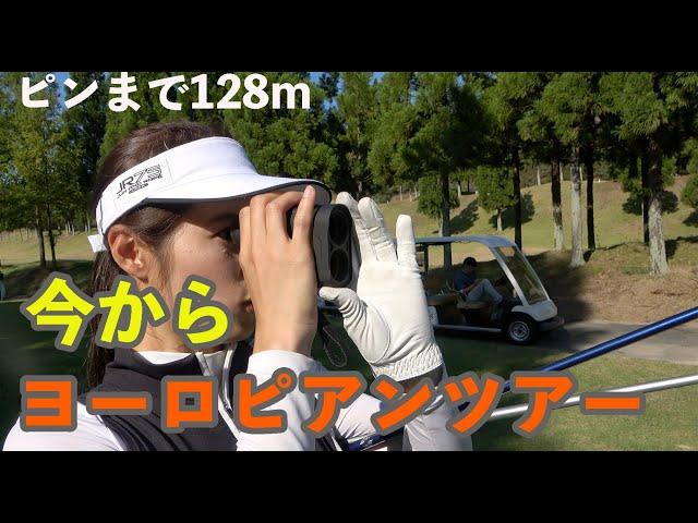 【ゴルフ】今からヨーロピアンツアー!メートル表記って難しい!【⑨tectectec6&7H】