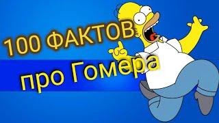 ГОМЕР СИМПСОН : 100 ФАКТОВ. Факты про Гомера Симпсона. возможно, это вы не знали! топ 100